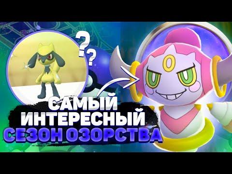 Лучший Сезон в Pokemon GO  и Новые Спавны Покемонов