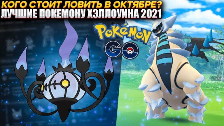 Каких покемонов стоит ловить на Хэллоуине 2021 в Pokemon GO